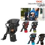 ヘッドレスト付コンフォートフロント子供のせ 黒 こげ茶 FBC-011DX3