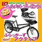 マルイシ ふらっかーずアクティブ 3人乗り対象車 FRPP203W 3段変速 子供乗せ自転車 20インチ BAA 幼児二人同乗可能