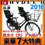 HYDEE.2 ハイディー2 ブリヂストン 2018年モデル 内装3段 26インチ HY6C38 後ろ子供乗せ付