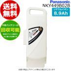 【お買い得!】パナソニック ナショナル リチウムイオン バッテリー NKY449B02 グレー 8.9Ah【電動自転車 スペアバッテリー 電動アシスト】