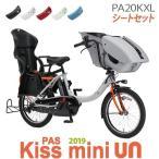 電動自転車 子供乗せ ヤマハ パス キス ミニ アン 後ろシートセット PAS キスミニアン PA20KXL 20インチ 2019モデル 12.3Ah Kissmini 3人乗り アシスト自転車の画像