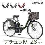 電動アシスト自転車PASナチュラM 26インチ2016年モデル カラメルブラウン