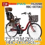 パス ナチュラM 26インチ PA26NM PAS ヤマハ 2017 RBC007DX3セット 3段変速 6.2Ah 電動アシスト自転車