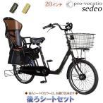 子供乗せ自転車 プローウォカティオ セデオ 20インチ 内装3段 PV203sed-A BAA適応車 スモールタイヤ 後ろ子供乗せ自転車