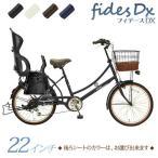 子供乗せ自転車 プローウォカティオ フィデース DX 後ろシートセット 22インチ  PV226FID-A BAA適応車 スモールタイヤ 3人乗り自転車