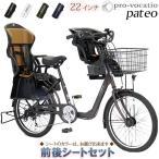 子供乗せ自転車 プローウォカティオ パテオ 前後シートセット 22インチ  PV226PAT-A BAA適応車 スモールタイヤ 3人乗り自転車