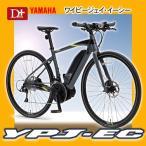 ショッピング自転車 YPJ-EC ワイピージェイ イーシー YAMAHA ヤマハ 700C×35C 外装18段変速 13.3Ah PW70EC クロスバイク 電動アシスト自転車