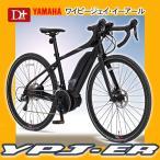 ショッピング自転車 YPJ-ER ワイピージェイ イーアール YAMAHA ヤマハ 700C×35C 外装20変速 13.3Ah PW70ER ロードバイク 電動アシスト自転車