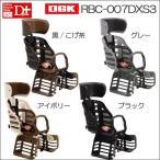OGK ヘッドレスト付デラックス後ろ子供のせ RBC-007DX3 ブラック ブラウン