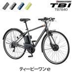 電動アシスト自転車  TB7B40 TB1e ティービーワンe ブリヂストン 2020モデル 14.3Ah相当 tb7b40 3年盗難補償付 通学 通勤にオススメ 電動クロスバイク