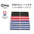 今治 タオル ハンカチ シマシマ Otta オッタ 日本製