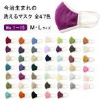 マスク 洗える 綿 コットン 今治 みやざき タオル 日本製 47色 メール便配送