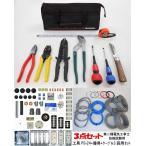 第二種技能用 工具PS-24+器具+ケーブル 3回 3点セット 29年度版 PSC-00084