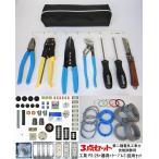 第二種技能用 工具PS-26+器具+ケーブル 3回 3点セット 29年度版 PSC-00087