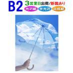 ポスター 印刷 安い 東京の画像