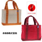 木綿屋五三郎 内蓋付き帆布鞄小 鞄の聖地兵庫県豊岡市製 日本製