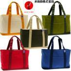 木綿屋五三郎 内蓋付き帆布鞄大 鞄の聖地兵庫県豊岡市製 日本製