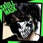 【新色追加】スカルマスク sap design ドクロ デザイン 布マスク