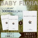 2個購入で、1個おまけ!(送料無料)BABY FLORA ベイビーフローラ ビフィズス菌 300億配合 森永乳業 社提供