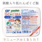 【お米と水にこだわって更に美味しくなりました♪】Dr.ミールオリジナル。タンパク質1/20。リン・カリウム控えめ!「プレミアム Beごはん」葉酸300μg入(20食)