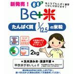 Dr.ミールオリジナル タンパク質1/12.5 低タンパク米 Be米 2kg