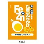 Fe+Znふりかけ たまご×10袋