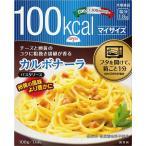 Yahoo!ドクターミール大塚食品 マイサイズ カルボナーラ 100g 10個