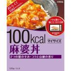 大塚食品 マイサイズ 麻婆丼 120g×10個セット