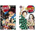【即日発送】 鬼滅の刃 1-23巻 通常版 全巻 セット きめつのやいば 漫画