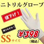 【10枚増量でお買い得!】ニトリル手袋 パウダーフリー 白 100枚+10枚入 SSサイズ 使い捨て ニトリルグローブ