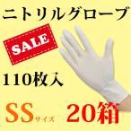 【お買い得】ニトリル手袋 パウダーフリー 白 110枚入×20箱  SSサイズ 使い捨て ニトリルグローブ