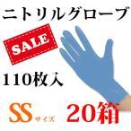 【お買い得】ニトリル手袋 パウダーフリー 青 110枚入×20箱  SSサイズ 使い捨て ニトリルグローブ
