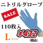 【10枚増量でお買い得!】ニトリル手袋 パウダーフリー 青 100枚+10枚入 Lサイズ 使い捨て ニトリルグローブ