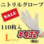 【10枚増量でお買い得!】ニトリル手袋 パウダーフリー 白 100枚+10枚入 Lサイズ 使い捨て ニトリルグローブ