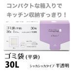 オルディチョイス ゴミ袋 30L 半透明 1パック(30枚) オルディ