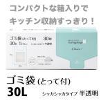 オルディチョイス ゴミ袋 とって付 30L 半透明 1パック(30枚) 1個 オルディ