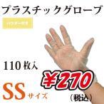 プラスチック手袋 パウダー付 100枚+10枚 メイプルプラスチックグローブ1200