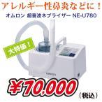 超音波ネブライザー NE-U780  0-9644-21