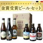 【送料無料!】 金賞受賞ベルギービール 5本セット (グラス1脚付き)