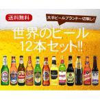 【送料無料!】 世界のビール 12本セット!