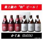 ビール 馨和(かぐあ)KAGUA 6本入り ギフトセット