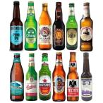 ビール 送料無料 世界のビール 12本セット!<第6弾