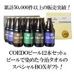 ビール プレゼント 贈り物 ビール 国産 クラフトビール プレゼント 送料無料 コエドビール 小江戸 COEDO 瓶 12本セット  beer