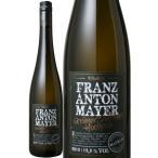 ワイン オーストリア グリューナー・フェルトリナー ホックライン 2013 フランツ・アントン・マイヤー 白