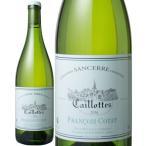 ワイン ロワール サンセール・ブラン カイヨット 2014 フランソワ・コタ 白 wine