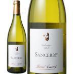 ワイン ロワール サンセール 2013 ルネ・カロア 白 wine
