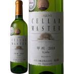 ワイン 日本 ロリアン セラーマスター 甲州 2018 白百合醸造 白