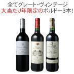 【送料無料】ワインセット  2010年 ボルドー 当り年 3本セット お中元 ギフト プレゼント 赤ワイン ビッグ・ヴィンテージ 第80弾