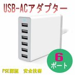 【PowerIQ搭載】ACアダプター usb充電器 最大2.4A 60W 6ポート USB急速充電器 iPhone / iPad / iPod / Xperia / Galaxy / Nexus / 3DS / PS Vita / ウォークマン