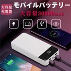 翌日発送【PSE認証済み】モバイルバッテリー 大容量 充電器 30000mAh LEDライト付き 4台同時充電 防水 iPhone/Android 残量表示